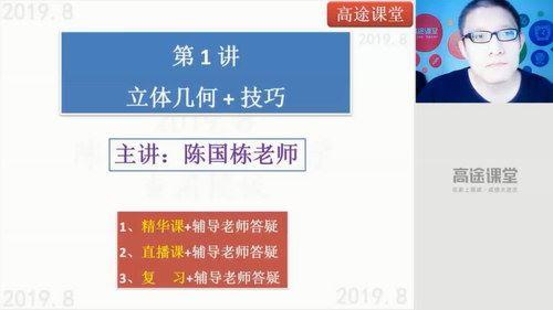 高途2020高二数学陈国栋暑假班(高清视频)百度网盘