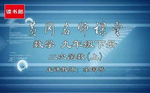 黄冈名师课堂初三数学下册教材辅导视频(800×500视频)百度网盘