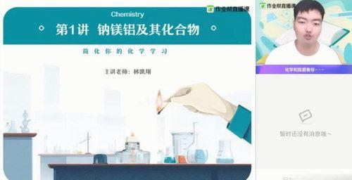 备考2021作业帮2020年秋季班高三林凯翔化学985班(1080超清视频)百度网盘