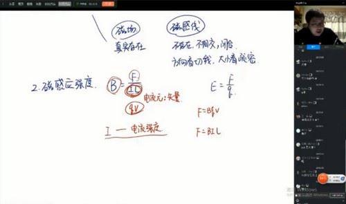 2021乐学高考李玮物理第三阶段(7.93G高清视频)百度网盘