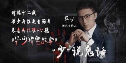 华少讲鬼故事:少说鬼话(完结)mp3音频 百度网盘