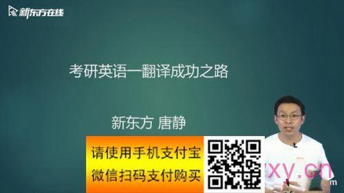 2021新东方英语考研直通车唐静翻译基础 (英语一)(高清视频)百度网盘