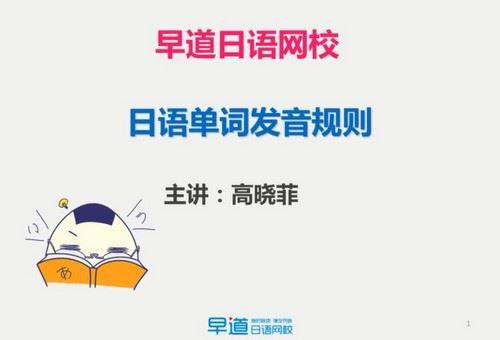 早道网新标日语N1考级辅导(9.49G高清视频)百度网盘