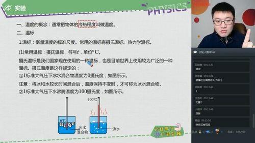 学而思2020寒假初一杨萌大科学目标班(3.97G高清视频)百度网盘