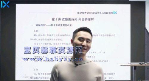 2021乐学高考陈焕文语文第二阶段(46.9G高清视频)百度网盘