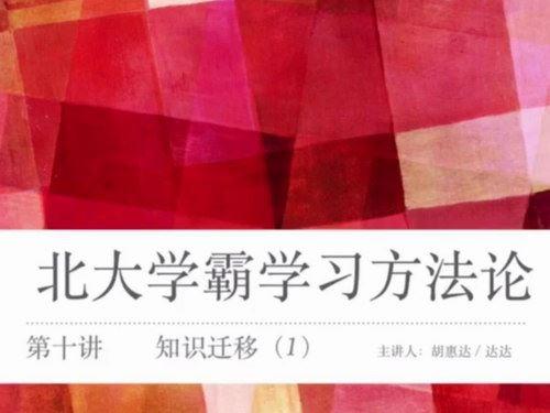 作业帮胡惠达 北大学霸学习方法论 高中化学学习方法(720×544视频)百度网盘