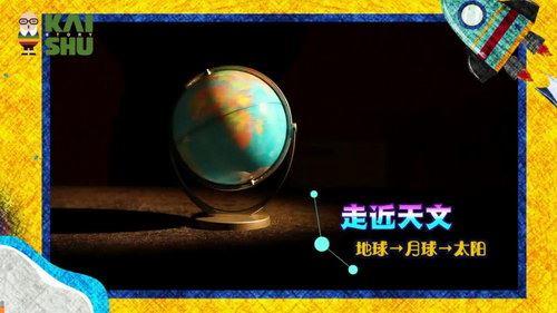凯叔科学天文课(完结)(高清视频)百度网盘
