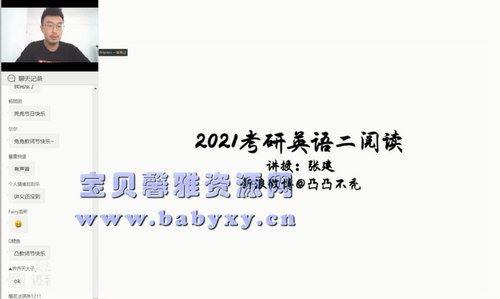 2021考研英语周思成(59G高清视频)百度网盘
