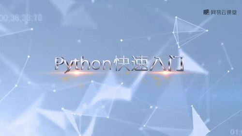 11周精通python计划(高清完结打包)百度网盘