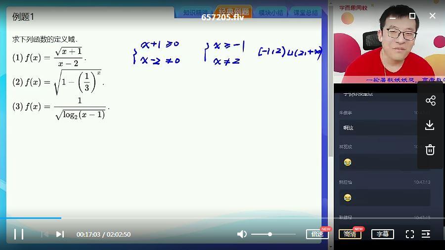 【2020暑期-目标140+】学而思高三数学暑假一轮复习(上)直播班12讲 王子悦
