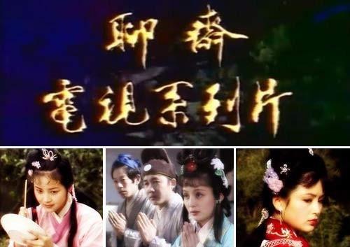 86版聊斋电视系列片 百度网盘