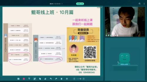 2021朱昊鲲高考数学视频课程十月班(完结)(11.6G高清视频)百度网盘