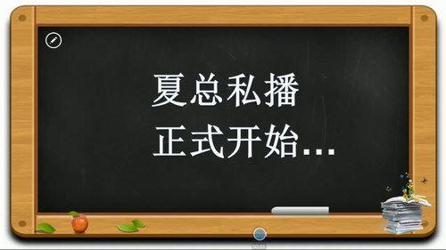 2019夏梦迪物理(53G高清视频)百度网盘