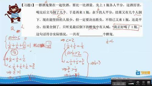 91好课五年级数学小学奥数导引超越篇视频课程(部分视频压缩)百度网盘