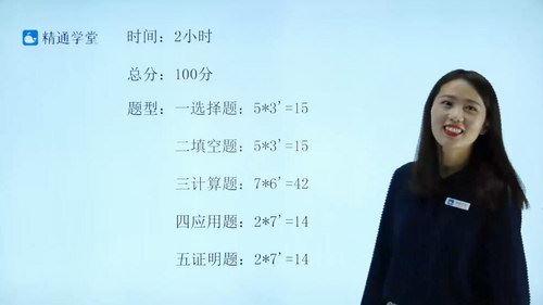精通学堂秋季大学数学网课(74.8G超清视频)百度网盘
