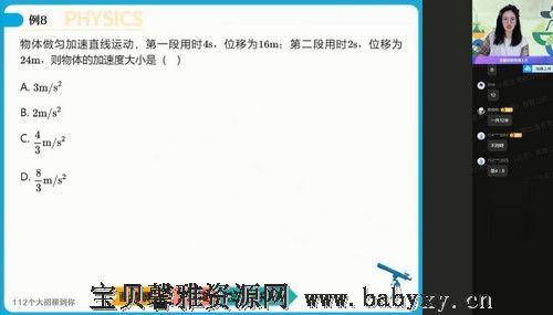 2022高考高三物理彭娟娟暑假尖端(12.4G高清视频)百度网盘