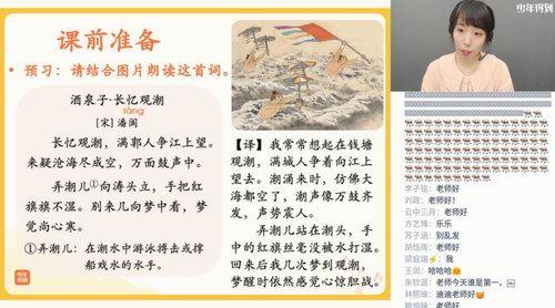 2020年泉灵语文暑秋四年级(高清视频)百度网盘
