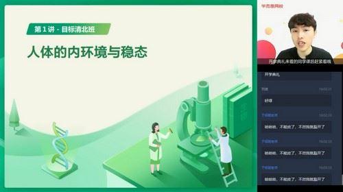 2020暑期高二陆巍巍生物目标清北班(完结)
