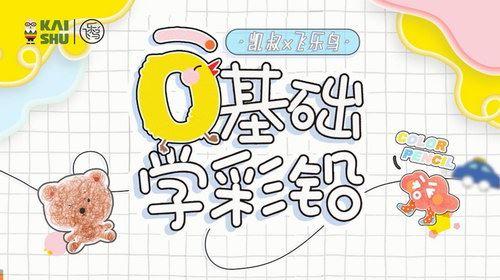 凯叔彩铅入门课,轻松画出创意作品(完结)(高清视频)百度网盘