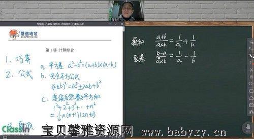 蘑菇网校蘑菇培优五年级专题课(完结)(1.96G高清视频)百度网盘