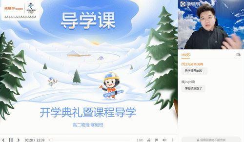 2021猿辅导高二李博物理寒假班(5.18G高清视频)百度网盘
