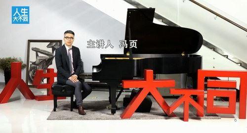 冯页老师钢琴陪练宝典46课(超清视频)百度网盘