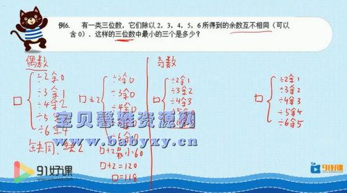 91好课高思数学导引六年级超越篇(15.5G高清视频)百度网盘