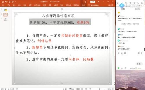 2021高考语文乘风三轮考前冲刺押题课(绝密押题卷)(高清视频)百度网盘