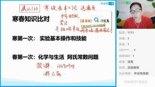 2019作业帮高三化学祝鑫寒假班(高清视频完结)百度网盘