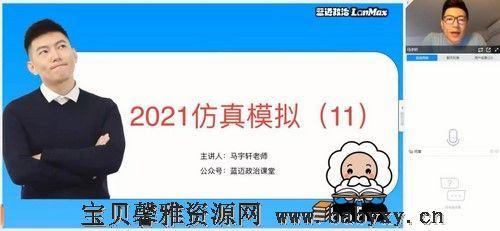 2021高考政治蓝迈马宇轩押题课(考前串讲)(完结)(高清视频)百度网盘