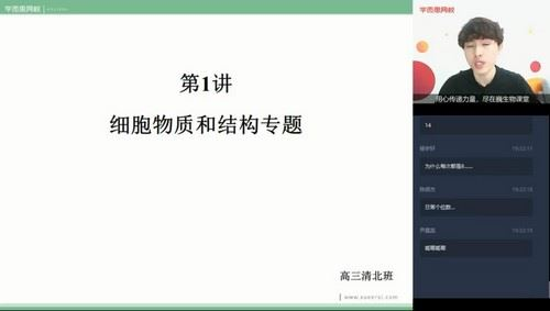 2020春季高三陆巍巍生物高考目标清北班(全国)(6.05G高清视频)百度网盘