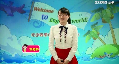 233网校人教新起点一年级英语上册(高清视频)百度网盘