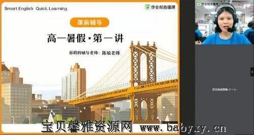 2021暑期高一英语尖端班袁慧(完结)(2.29G高清视频)百度网盘