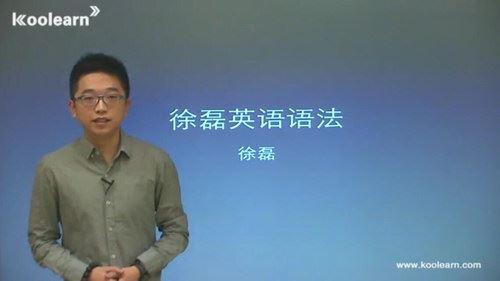 新东方徐磊高考英语语法(全民尊享版)(标清视频)百度网盘