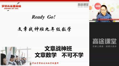 高途初三数学文章战神班(高清视频)百度网盘