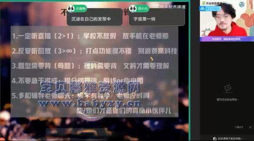 2021作业帮高三谢天州数学寒假班(双一流)(高清视频)百度网盘