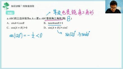 有道精品课2021高考王伟数学二轮双一流寒假班(6.43G高清视频)百度网盘