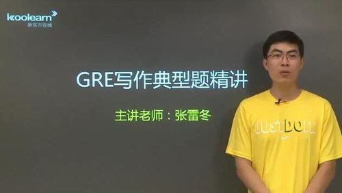 GRE写作精讲精练(讲师:张雷冬 课时:20)百度网盘
