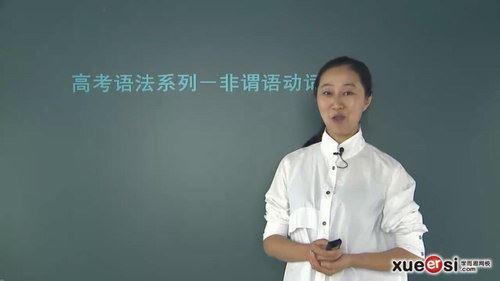 学而思高考英语语法必考系列(15讲 关娜)(高清视频)百度网盘