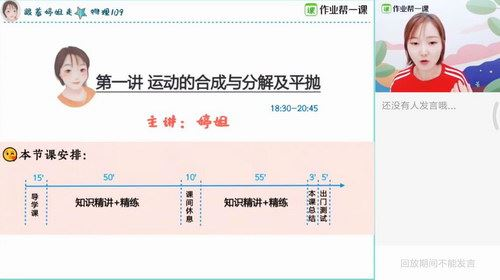 2019作业帮胡婷秋季班物理班(高清视频)百度网盘