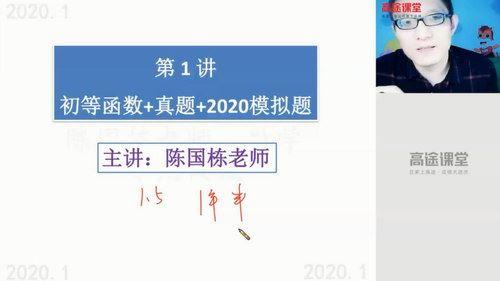 高途2020高二数学陈国栋寒假班(高清视频)百度网盘