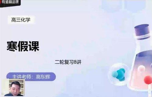 有道精品课2021高考高东辉化学二轮(3.08G高清视频)百度网盘