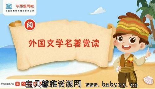 2021年春季校优班六年级大语文直播班张琪(完结)(9.28G高清视频)百度网盘