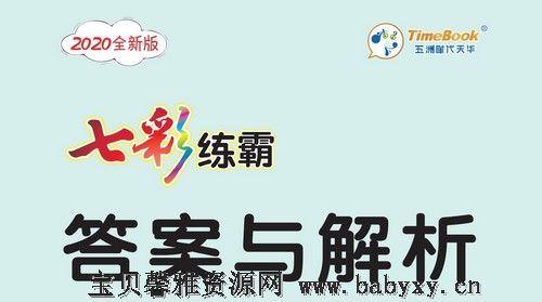 小学1~6年级七彩练霸(2.35G PDF)百度网盘