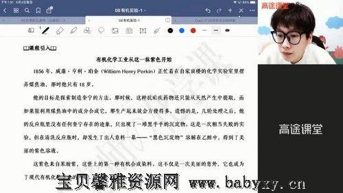 2021高二化学吕子正春季班(完结)(11.4G高清视频)百度网盘