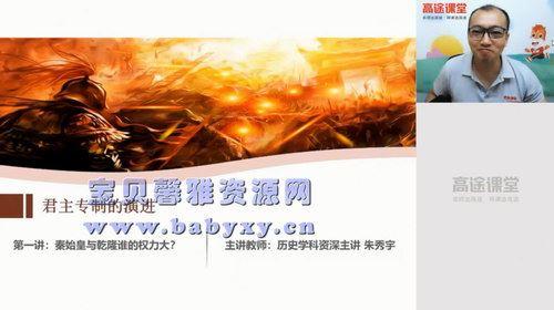 高途2020年高一历史暑期班朱秀宇(2021版6.08G高清视频)百度网盘