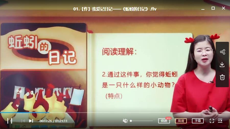 【2020-暑】一年级升二年级大语文直播班(关娟)