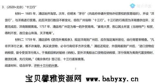 2021高考历史刘勖雯三轮真题精讲(高清视频)百度网盘