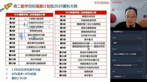 2020暑期高二李昊伟数学目标强基计划直播班二期12讲(完结)