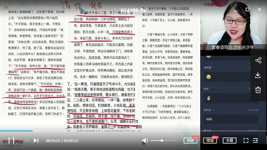 【2020暑期 学而思核心方法】高一语文暑期直播班(郑会英)